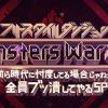 2017.12.30 モンスターズウォー動画(フリースタイルダンジョンMonsters War)