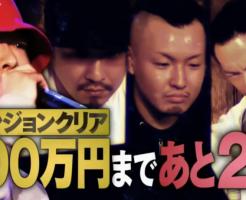 6月6日フリースタイルダンジョン感想まとめ!ニガリの勢いがヤバいww100万円まであと2人!!