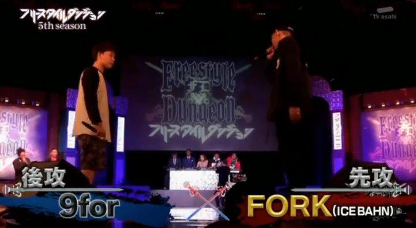 9月25日フリースタイルダンジョン2chまとめ!9for(高ラ王者)vs横浜の大先輩FORKとのバトルが熱ッww